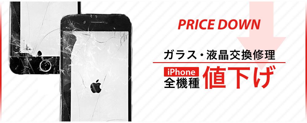 iPhone修理・iPad修理 たまプラーザテラス店