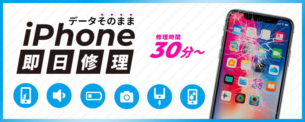 iPhone修理・iPad修理  名古屋 スマートクール たまプラーザテラス店